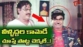 వీళ్ళిద్దరి కామెడీ చూస్తే పొట్ట చెక్కలే  ! || TeluguOne - TELUGUONE