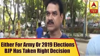 Raipur's Opinion: Either for Army or 2019 elections BJP has taken right decision - ABPNEWSTV