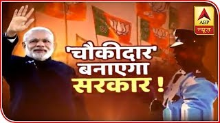 Know What Real Chowkidaars Think Of PM Modi's Campaign | ABP News - ABPNEWSTV