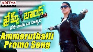 Ammoruthalli Promo Video Song || James Bond Movie Songs ||  Allari Naresh, Sakshi Chowdary - ADITYAMUSIC