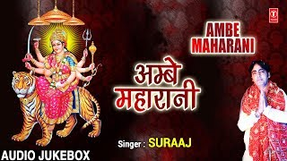 अम्बे महारानी I AMBE MAHARANI I SURAAJ I New Latest Devi Bhajan I Full Audio Songs Juke Box - TSERIESBHAKTI