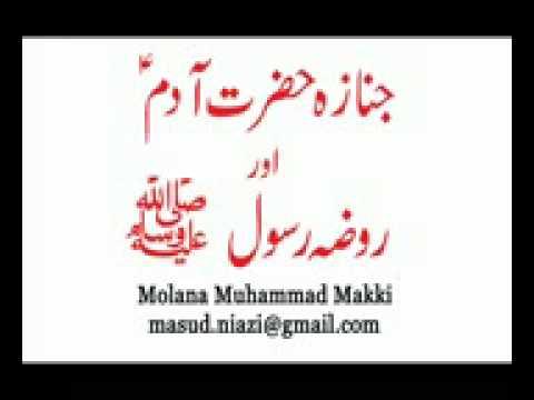 Maulana Makki AL Hijaazi about ADAM (A.S) and ROZA e RASOOL (S.A.W.W) IN URDU