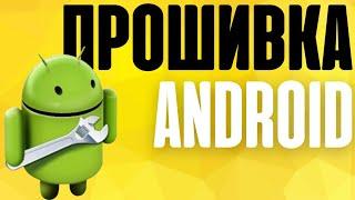 Прошивка Андроид телефона на примере Samsung | Android firmware