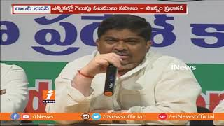 Congress Leader Ponnam Prabhakar Comments On TRS Party At Gandhi Bhavan | iNews - INEWS