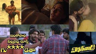 Vittalwadi Movie Theatrical Trailer || Rohit, Sudha Ravath || IndiaGlitz Telugu - IGTELUGU