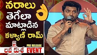 Hero Kalyan Ram Out Standing Speech @ Jai Lava Kusa Movie Pre Release Event | TFPC - TFPC