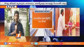 CM KCR To Meet PM Modi Today | Discuss On new zonal System and Reservations Hike | iNews - INEWS