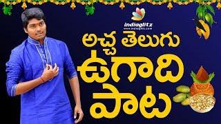 అచ్చ తెలుగు ఉగాది పాట || Ugadi 2018 Special Song || Ugadi song || Eshu Eshwar || Indiaglitz Telugu - IGTELUGU