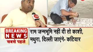 Vinay Katiyar: Ram Mandir has been built already in Ayodhya only exaltation is left - ZEENEWS