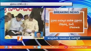 CM Chandrababu Sensational Comments on Modi in East Godavari Tour | iNews - INEWS