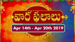 Vaara Phalalu | April 14th to April 20th 2019 | Weekly Horoscope 2019 | TeluguOne - TELUGUONE