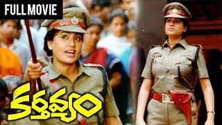 Vijayasanthi's KARTAVYAM  Telugu Full Movie | Vinod Kumar | Sai Kumar | Meena - RAJSHRITELUGU
