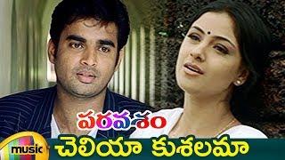 AR Rahman Telugu Songs | Cheliya Kushalama Song | Paravasam Movie | Madhavan | Simran | Mango Music - MANGOMUSIC