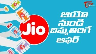 Jio Mind Blowing Offer - TELUGUONE