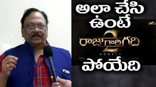 Krishnam Raju about Raju Gari Gadhi 2 || #RajuGariGadhi2 - IGTELUGU