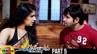 Simple Love Story Latest Telugu Full Movie HD | Dhanraj | Amitha Rao | Latest Telugu Movies | Part 5 - MANGOVIDEOS
