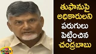 AP CM Chandrababu Action on Cyclone Phethai from RTGS | Cyclone Phethai Latest | Mango News - MANGONEWS