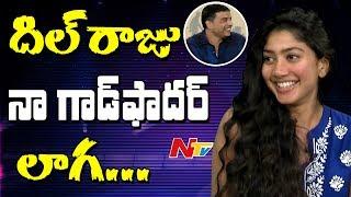 Dil Raju is Like my God Father : Sai Pallavi || Varun Tej ||  Fidaa Movie Team Interview || NTV - NTVTELUGUHD