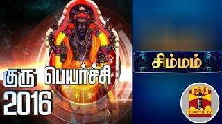 Guru Peyarchi Palangal – Simha (Leo) 2016 to 2017 by Astrologer Sivalpuri Singaram (02/08/2016) Thanthi TV