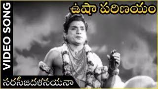 Saraseejadalanayana Video Song | Usha Parinayam Movie | S.V Ranga Rao | Kantha Rao | Jamuna - RAJSHRITELUGU