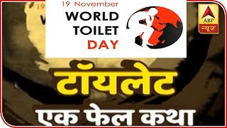 World Toilet Day: Delhi's govt school exposed, ground report from Green Park - ABPNEWSTV