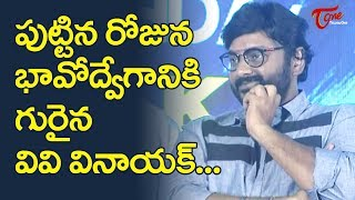 VV Vinayak Emotional Speech @ RDX Love Pre Release Event | Payal Rajput | TeluguOne - TELUGUONE