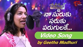 HOSTEL | Geetha Madhuri Item Song | Telugu Web Series #06 | by Vijay Chandu - TELUGUONE