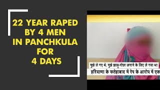 21-year-old woman gang raped by 40 men for four days in Panchkula - ZEENEWS