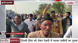 video : Delhi Violence को लेकर Rewari में भड़का ग्रामीणों का गुस्सा