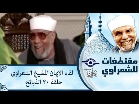 الشيخ الشعراوى | لقاء الايمان | الحلقة ٢٠ - الذبائح