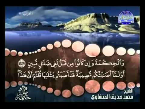 4 - ( الجزء الرابع ) القران الكريم بصوت الشيخ المنشاوى