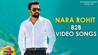 Latest Telugu Video Songs | Nara Rohit Back 2 Back Video Songs | Aatagallu | Best Telugu Video Songs - MANGOMUSIC