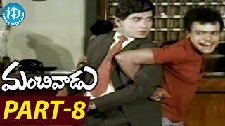 Manchivaadu Full Movie Part 8 || ANR, Kanchana, Vanisree || V Madhusudana Rao - IDREAMMOVIES
