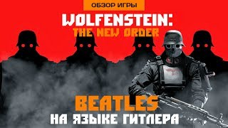 Обзор игры Wolfenstein: The New Order. Beatles на языке Гитлера
