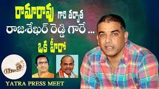 After NTR, only YSR had such popularity: Dil Raju | Yatra Press Meet | YS Rajasekhar Reddy biopic - IGTELUGU
