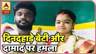 Twarit Dukh: Father attacks daughter, son-in-law for inter caste marriage in Hyderabad - ABPNEWSTV