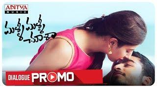 Dialogue Promo 3 || Malli Malli Chusa Movie || Anurag Konidena, Shweta Avasthi, Cairvee Thakkar - ADITYAMUSIC