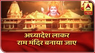 Nothing can stop construction of Ram temple: UP Minister | 2019 Kaun Jitega (16.11.2018) - ABPNEWSTV