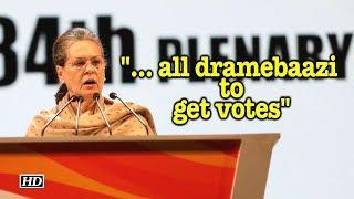 Modi's slogans on corruption, development all 'dramebaazi' for power: Sonia - IANSLIVE