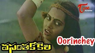 Vasantha Kokila Telugu Movie Songs | Oorinchey Video Song | Kamal Hassan, Silk Smitha - TELUGUONE