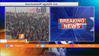 AP CM Chandrababu Naidu Speech at TDP Gnana Bhari Meeting | Vijayawada | iNews - INEWS