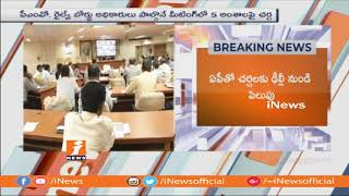 Central Ministry Of Home Affairs Meeting on 23rd | Invite AP CS With State Needs | iNews - INEWS