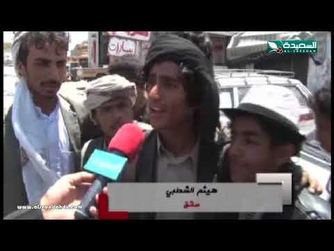 تقرير : أين سيقضي اليمنيون عيدهم (17-8-2018)