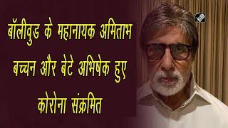 video : अमिताभ और अभिषेक बच्चन में कोरोना वायरस संक्रमण की पुष्टि