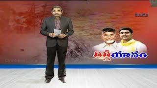 CM Chandrababu Naidu to visit cyclone hit Srikakulam today | CVR News - CVRNEWSOFFICIAL