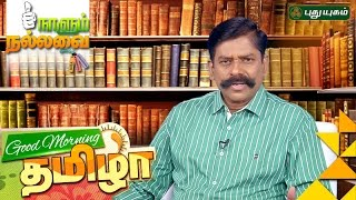 Naalum Nallavai | Good Morning Tamizha | 23/11/2016 | PuthuYugam TV Show