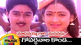 Madhavayya Gaari Manavadu Telugu Movie | Govardhanala Konda Video Song | ANR | Sujatha | Harish - MANGOMUSIC