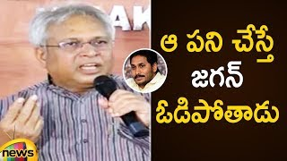 Undavalli Shocking Comments On YS Jagan | Undavalli Arun Kumar Press Meet | Mango News - MANGONEWS