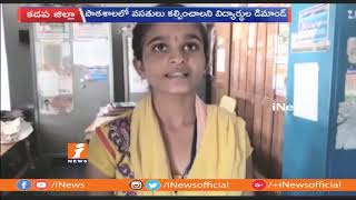 Students Protest With Placards In Janmabhoomi Programme In Badvel | Kadapa | iNews - INEWS