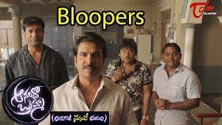 Anando Brahma Movie Bloopers | Taapsee Pannu | Srinivas Reddy | Vennela Kishore - TELUGUONE